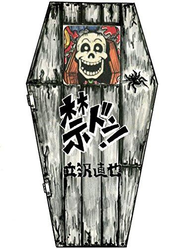 禁ドン! (バンブーコミックス 4コマセレクション)の詳細を見る