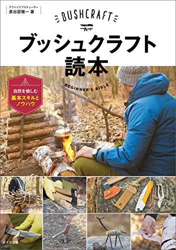 ブッシュクラフト読本 自然を愉しむ基本スキルとノウハウ コツがわかる本