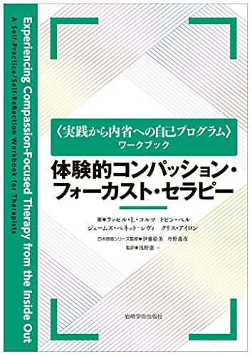 体験的コンパッション・フォーカスト・セラピー (〈実践から内省への自己プログラム〉ワークブック)