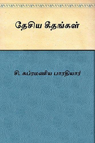 Desiya Geethangal  (Tamil)