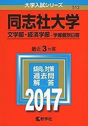 同志社大学(文学部・経済学部−学部個別日程) (2017年版)・赤本・過去問