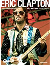 Guitar magazine Archives Vol.2 エリック・クラプトン (ギター・マガジン 創刊40周年記念シリーズ) (リットーミュージック・ムック) (リットーミュージック・ムック Guitar magazine Arch)