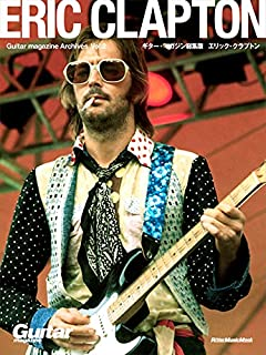 Guitar magazine Archives Vol.2 エリック・クラプトン (ギター・マガジン 創刊40周年記念シリーズ) (リットーミュージック・ムック) (Rittor Music Mook Guitar magaz)