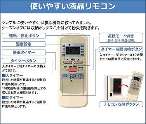 コイズミ窓用エアコン洗える熱交換器ホワイトKAW-1901/W