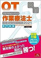 51Ks14CDELL. SL200  - 作業療法士試験