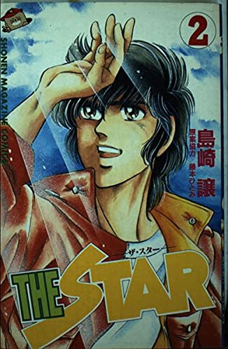THE STAR 2 (少年マガジンコミックス)の詳細を見る