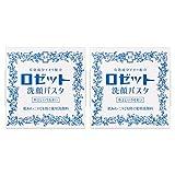(医薬部外品) ロゼット 洗顔パスタ 荒性肌 90g×2個セット [洗顔フォーム ニキビ] イオウ配合