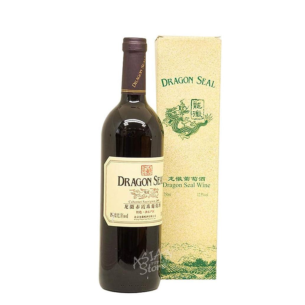 崖付与警報DRAGON SEAL WINE(ドラゴンシールワイン)/龍徽赤霞珠葡萄酒750ml