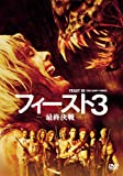 フィースト3 -最終決戦- [DVD] image