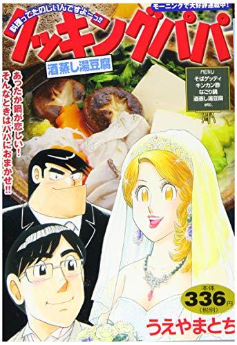 クッキングパパ 酒蒸し湯豆腐 (講談社プラチナコミックス)の詳細を見る