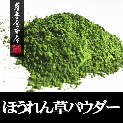 味は芸術「薩摩屋本店」 国産乾燥野菜シリーズ 乾燥ほうれん草パウダー 100g 九州産100%