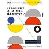 シンプルだけど強い! 点・線・形から生まれるデザイン