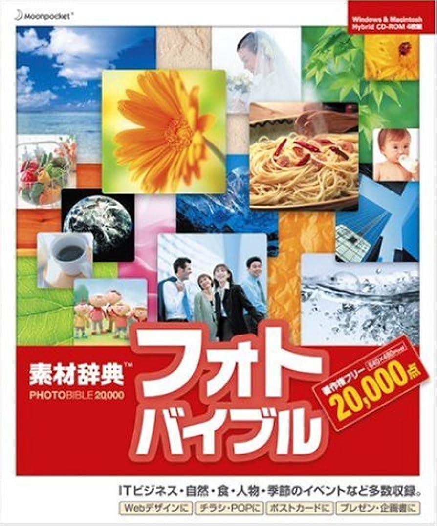 アンタゴニスト振り向く樫の木素材辞典フォトバイブル 20000