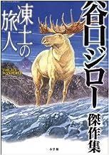 凍土の旅人 (ビッグコミックススペシャル)
