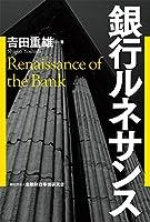 銀行ルネサンス