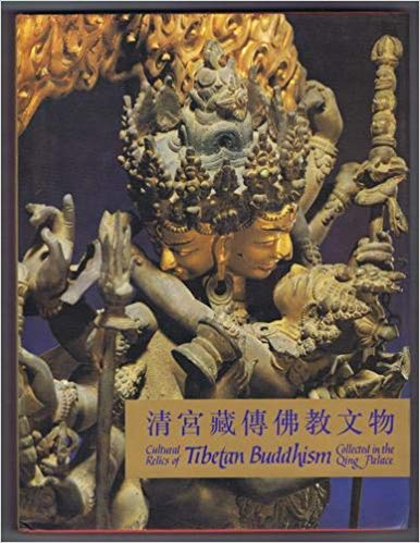 Cultural Relics of Tibetan Buddhism Collected in the Qing Palace (Mandarin Chinese Edition)