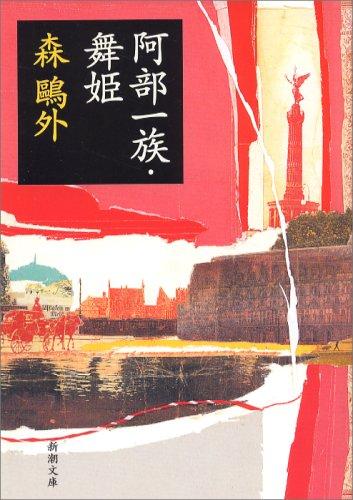 阿部一族・舞姫 (新潮文庫)の詳細を見る