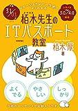 平成31/01年 イメージ&クレバー方式でよくわかる 栢木先生のITパスポート教室
