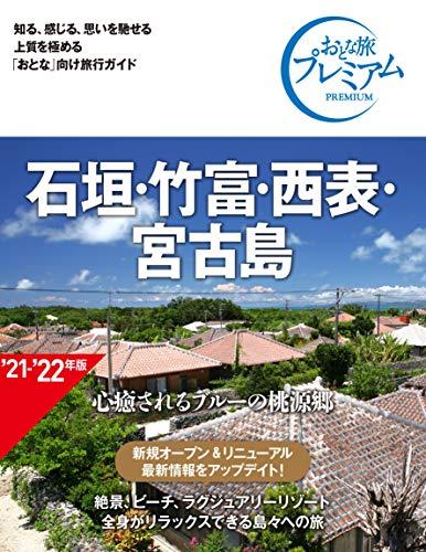 おとな旅プレミアム 石垣・竹富・西表・宮古島 第3版