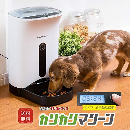 カリカリマシーン自動給餌器猫犬用タイマー式