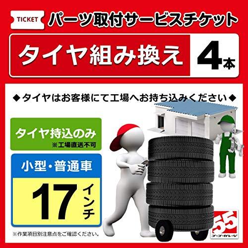 【工場持込専用】タイヤ交換、バランス調整(小型・普通車)17インチ-4本