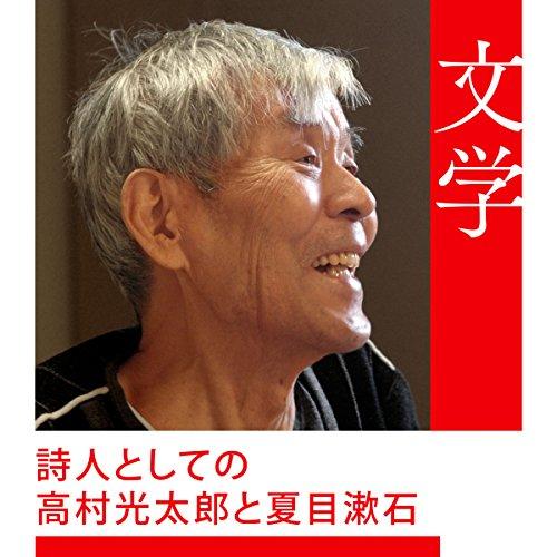 詩人としての高村光太郎と夏目漱石 | 吉本 隆明
