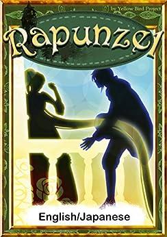[Grimes' Fairy tales, kotokoto, YellowBirdProject]のRapunzel 【English/Japanese versions】 (KiiroitoriBooks Book 27) (English Edition)