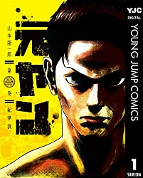元ヤン 1 (ヤングジャンプコミックスDIGITAL)