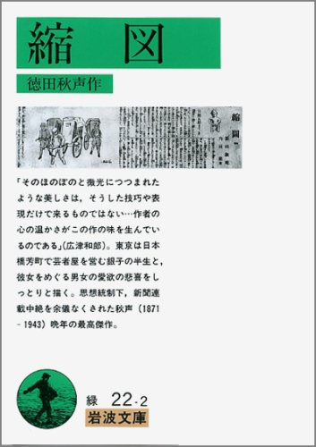 縮図 (岩波文庫 緑 22-2)の詳細を見る