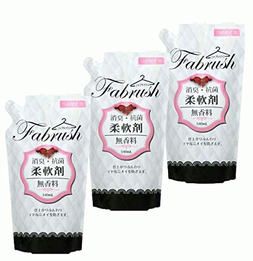 匿名シビック私達【まとめ売り】fabrush(ファブラッシュ) 柔軟剤 無香料 つめかえ用 540ml × 3個