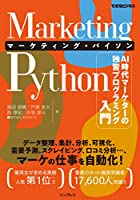 Marketing Python マーケティング・パイソン AI時代マーケターの独習プログラミング入門(できるビジネス) できるビジネスシリーズ