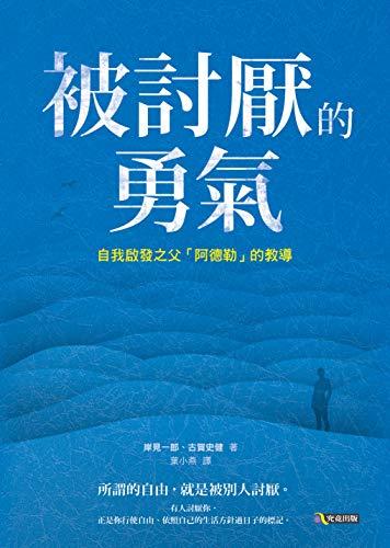 被討厭的勇氣: 自我啟發之父「阿德勒」的教導 (Traditional Chinese Edition)の詳細を見る