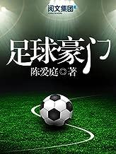 足球豪门第1卷