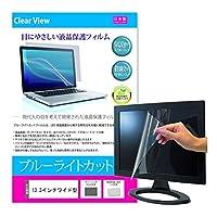 メディアカバーマーケット 13.3 インチ ワイド ブルーライトカット 保護フィルム パソコン 液晶モニター