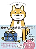 柴犬さんの歳時記手帳2021 ([バラエティ])