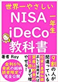 【2021年最新版】世界一やさしい NISA iDecoの教科書【つみたて】【入門】【初心者】: 月一万円投資で1000万円貯める方法を教えます
