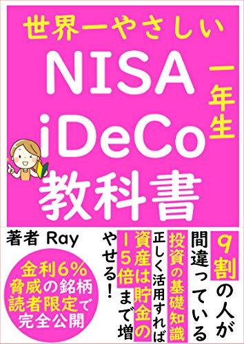 [Ray]の【2021年最新版】世界一やさしい NISA iDecoの教科書【つみたて】【入門】【初心者】: 月一万円投資で1000万円貯める方法を教えます
