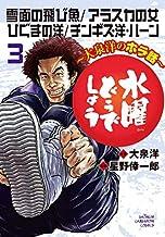 水曜どうでしょう~大泉洋のホラ話~ コミック 1-3巻セット