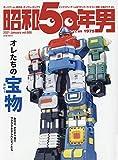 昭和50年男 2021年1月号 [雑誌]