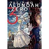 ALDNOAH.ZERO 3巻 (まんがタイムKRコミックス)