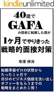 GAFAの部長 2巻 表紙画像
