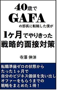 [寺澤伸洋]の40歳でGAFAの部長に転職した僕が1ヶ月でやりきった戦略的面接対策
