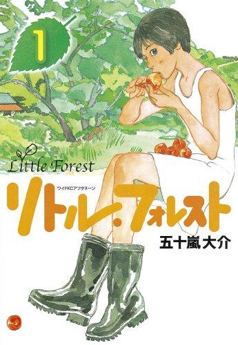 リトル・フォレスト(1) (アフタヌーンコミックス)