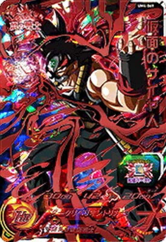 Super Dragon Ball Heroes  UM 4  069 Masked Saiyan RUR