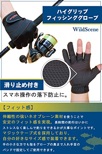 WildScene(ワイルドシーン)『フィッシンググローブハイグリップ』