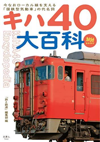 旅鉄BOOKS033 キハ40大百科の詳細を見る