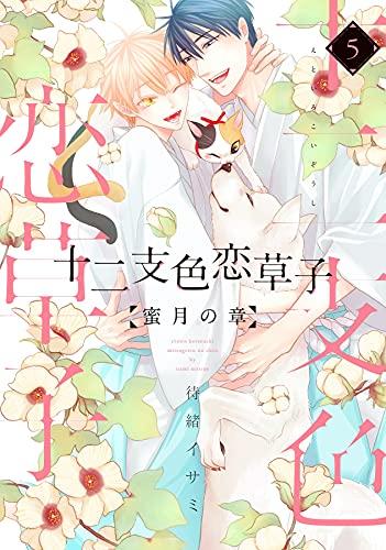 十二支色恋草子 蜜月の章(5) _0