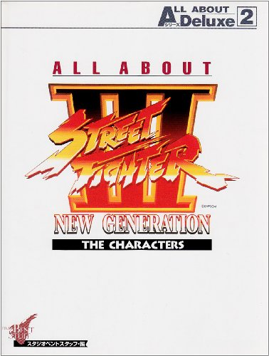 ALL ABOUTストリートファイター3 (ALL ABOUTシリーズ Deluxe)
