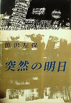 突然の明日』|ネタバレありの感想・レビュー - 読書メーター