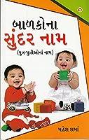 Bachchon Ke Sunder Naam PB Gujarati